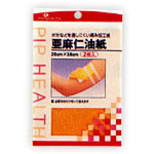 亜麻仁 油紙 2枚・26cm×38cm  衛生日用品    医療用品  【あす楽対応】
