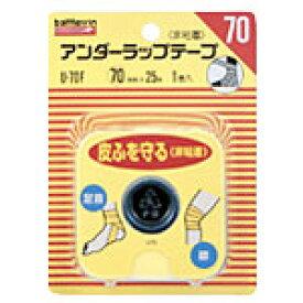 バトルウィンアンダーラップテープフックタイプ1ロール・70mm×25m×2 【あす楽対応】 819