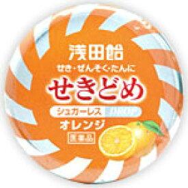 浅田飴せきどめオレンジ味36錠 498 【あす楽対応】 【第(2)類医薬品】*お一人様1点限りとさせて頂きます。【4987206010445】
