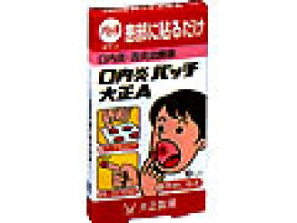 Taisho Pharmaceutical canker sore patch University full-time A10 patch 980  02P07Nov15