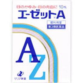 エーゼットA 10mL  外用薬 目薬  医薬品 医薬部外品  【あす楽対応】