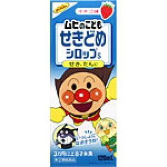 BBS 儿童咳嗽糖浆警卫 S120ml * 每人将只要 1。  98 02P07Nov15