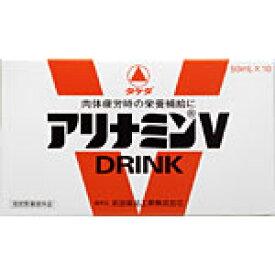 武田薬品 アリナミンV50mL×10本パック商品×2 【あす楽対応】 3752 ※お一人様5個までとさせて頂きます。※