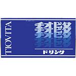 チオビタ・ドリンク100mL×10本パック商品 【あす楽対応】 760