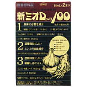 日航日本新药物新宇达电通 D 兴和 100 50 毫升 × 2 书 x 2 838