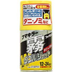 フマキラー霧ダブルジェットフォグロンD200ml×2 【あす楽対応】 1500 【第2類医薬品】