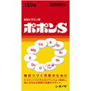 ポポンS120錠 【あす楽対応】 1504