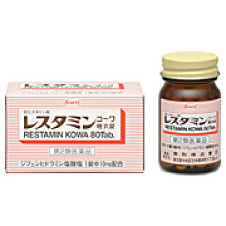 Nikko Japanese new drug レスタミンコーワ sugar-coated tablets 120 tablets x 2 fs3gm