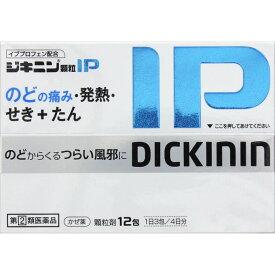ジキニン顆粒IP12包 1504 【あす楽対応】 【第(2)類医薬品】 ※税控除対象商品*お一人様1点限りとさせて頂きます。