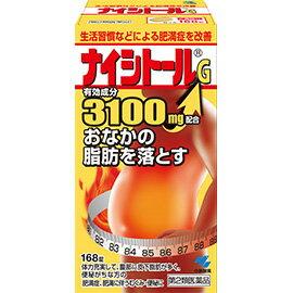 小林製薬 ナイシトールG 168錠 【あす楽対応】 1903 【第2類医薬品】