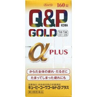 興和新藥品丘比特玩偶Kowa黄金α-+160片*10種安排18500