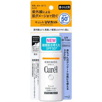 花王 Curel (curel) UV 乳液 SPF50 60ml 1452 apap8