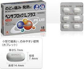 武田薬品 ベンザブロック L プラス18カプレット 1650 【あす楽対応】 ※税控除対象商品*お一人様1点限りとさせて頂きます。【4987123700771】