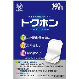 Taisho medicine tokuhon 140 × 2 2419