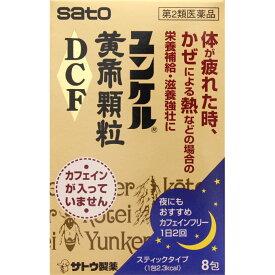 佐藤製薬 ユンケル黄帝顆粒DCF 8包 【あす楽対応】 【第2類医薬品】
