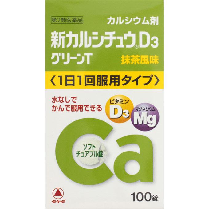 武田薬品工業 新カルシチュウD3グリーンT100錠 【あす楽対応】 3380 【第2類医薬品】