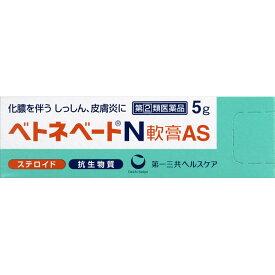 第一三共ヘルスケア ベトネベートN軟膏AS5g 【あす楽対応】 933 【第(2)類医薬品】