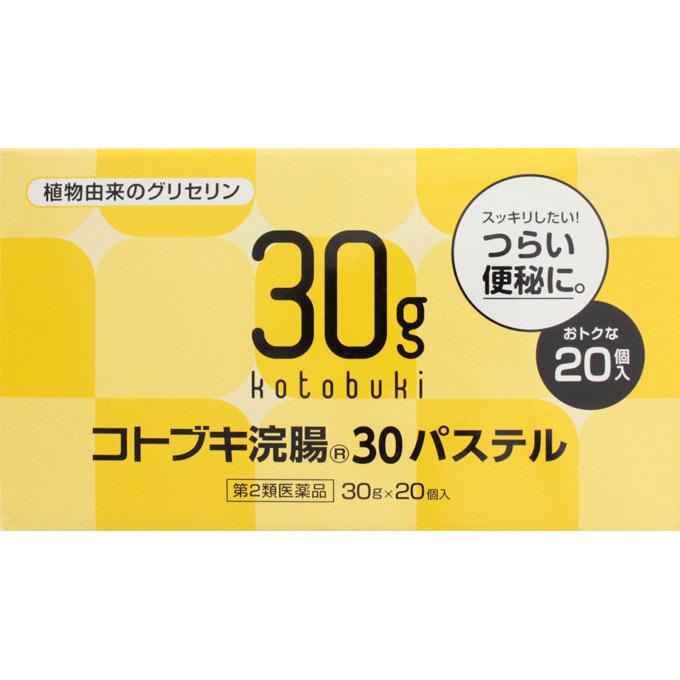コトブキ浣腸 30パステル 30g×20個  【あす楽対応】 664 【第2類医薬品】