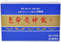 恵命我神散S120包×2 9740 【あす楽対応】 【第2類医薬品】