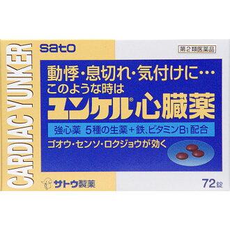 SATO pharmaceutical Yunker heart drugs 72 tablets 1885