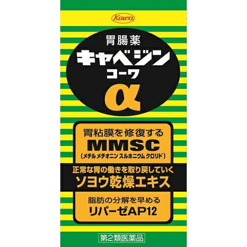 興和新薬 キャベジンコーワα300錠 1435 【あす楽対応】 【第2類医薬品】
