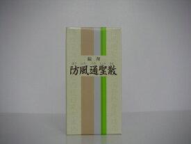 防風通聖散350錠 【あす楽対応】 3166 【第2類医薬品】