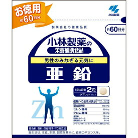 小林製薬 小林製薬の栄養補助食品亜鉛120粒 【あす楽対応】 1160