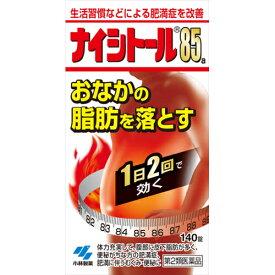小林製薬 ナイシトール85a 140錠 【あす楽対応】 【第2類医薬品】 1833