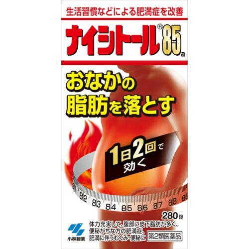 小林製薬 ナイシトール85a 280錠 【あす楽対応】 【第2類医薬品】 3314