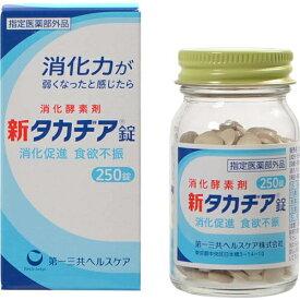 第一三共ヘルスケア 新タカヂア錠250錠×2 【あす楽対応】 1881