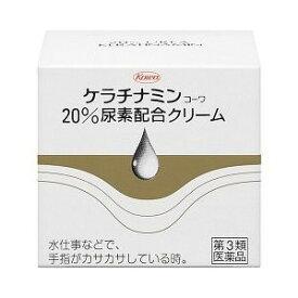 興和株式会社 【第3類医薬品】ケラチナミンコーワ20%尿素配合クリーム 60g(4987067216802) 【あす楽対応】1080