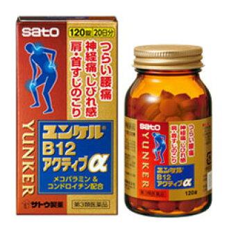 佐藤製藥 Yunker B12 活躍阿爾法 120 片 x 2 7940
