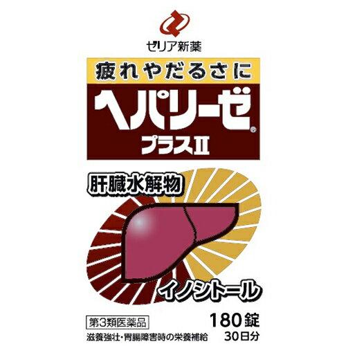 【第3類医薬品】ヘパリーゼプラスII 180錠[ヘパリーゼ 滋養強壮剤 錠剤] 【あす楽対応】 3980