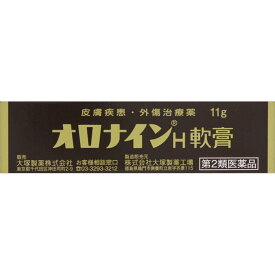 大塚製薬 オロナインH軟膏11g×2 【あす楽対応】 475 【第2類医薬品】