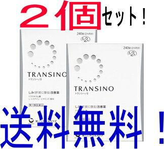 トランシーノII 240錠×2[トランシーノ 皮膚の薬/肝斑(かんぱん)/錠剤] 【送料無料!】【あす楽対応】 10368 【第1類医薬品】