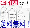 【送料無料!】 トランシーノII 240錠×3[トランシーノ 皮膚の薬/肝斑(かんぱん)/錠剤] 【送料無料!】【あす楽対応…
