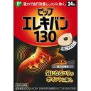 ピップエレキバン 130 24粒入 [ピップエレキバン 磁気治療器]×2 1941【あす楽対応】