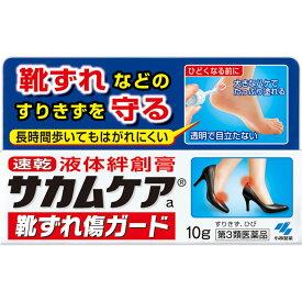 小林製薬 サカムケア靴ずれ傷ガード 10g×2 1575 【あす楽対応】 【第3類医薬品】