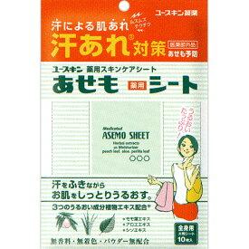 ユースキン 薬用スキンケアシート あせもシート 10枚×2 575 【あす楽対応】