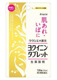クラシエヨクイニンタブレット126錠 959 【あす楽対応】 【第3類医薬品】