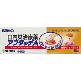 佐藤製薬 アフタッチA10錠 907 【あす楽対応】 【第(2)類医薬品】