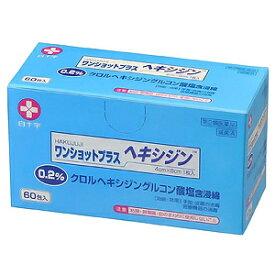 白十字 ワンショットプラス ヘキシジン0.2 60包入 980 【あす楽対応】 【第2類医薬品】