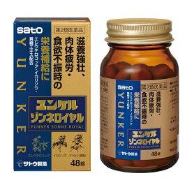 佐藤製薬 ユンケルゾンネロイヤル 48錠 2648 【あす楽対応】 【第2類医薬品】