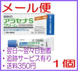 【メール便】佐藤製薬 アラセナSクリーム 2g 1380 【第1類医薬品】 ※税控除対象商品