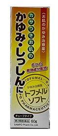 三宝製薬 トフメルソフト60g 720 【あす楽対応】