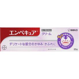 佐藤製薬 エンペキュア20g 1280 【あす楽対応】 【第2類医薬品】