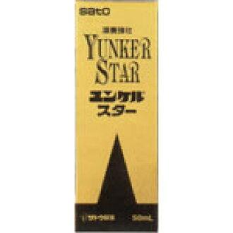 SATO pharmaceutical Yunker star 50ml×2 5657