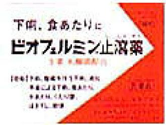 武田化学 biofermin 止泻的药物 12 蓇葖果 1080 p 02P07Nov15