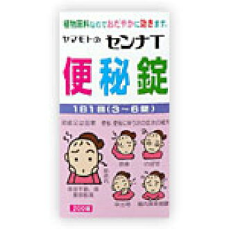 Yamamoto Senna T constipation tablets 200 tablets x 2 1558