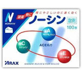 ノーシン散剤100包 【あす楽対応】 2361 【第(2)類医薬品】